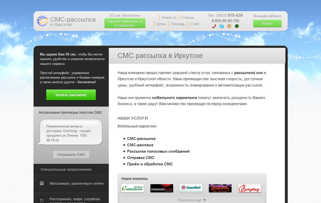 Мобильное Смс Знакомство В Иркутске